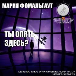 """Мария Фомальгаут """"Ты опять здесь?"""" (рассказ: фэнтези, научная фантастика) [автор идеи: Григорий Неделько]"""