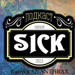 Подкаст Sick! Выпуск 32. Anthrax