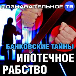 Банковские тайны: Ипотечное рабство (Познавательное ТВ, Елена Рычкова)