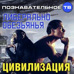 Либерально-обезьянья цивилизация (Познавательное ТВ, Михаил Величко)