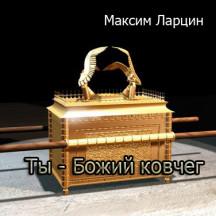 Ты - Божий ковчег