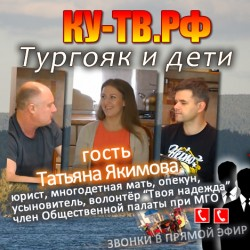 Особое мнение на кухне 15.02.2015 Тургояк, Миасс и детство