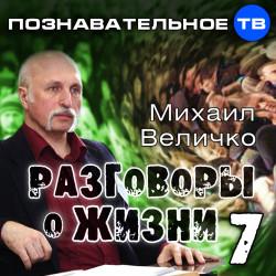 Разговоры о жизни 07 (Познавательное ТВ, Михаил Величко)