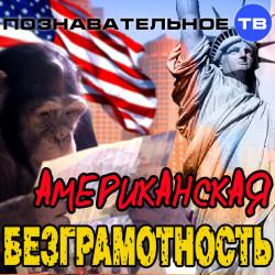 Американская безграмотность (Познавательное ТВ, Максим Кузнецов)