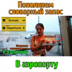 At the airport. Учим английский в аэропорту за 5 минут до посадки