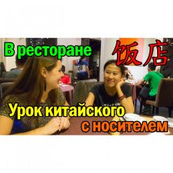 Урок китайского языка в ресторане с носителем