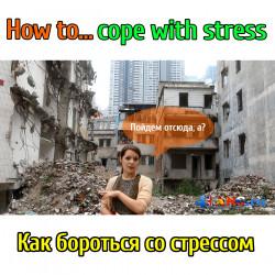 Как побороть стресс на английском языке. How to cope with stress