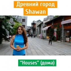 """Тема """"Дом"""" на английском языке. Parts of a house"""