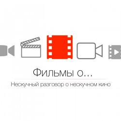 Доподкаст Фильмы о... № 8
