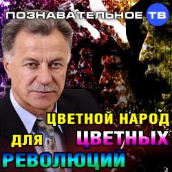 Цветной народ для цветных революций (Познавательное ТВ, Антон Романов)