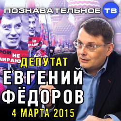 Евгений Фёдоров 4 марта 2015 (Познавательное ТВ, Евгений Фёдоров)