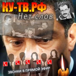 Особое мнение на кухне 01.03.2015 - Нет слов. Застрелен Борис Немцов