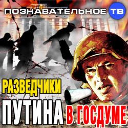 Разведчики Путина в Государственной Думе (Познавательное ТВ, Евгений Фёдоров)