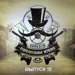 Выпуск 15. Байкеры против реднеков