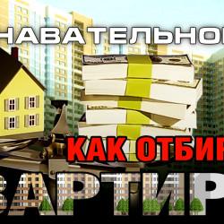 Как отбирают квартиры (Познавательное ТВ, Елена Рычкова)