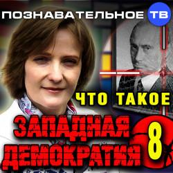 Что такое западная демократия 8 (Познавательное ТВ, Вера Люккераск)