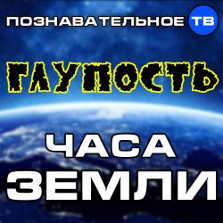 Глупость часа Земли (Познавательное ТВ, Артём Войтенков)