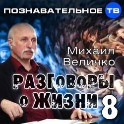 Разговоры о жизни 8 (Познавательное ТВ, Михаил Величко)