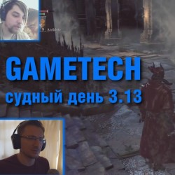Судный день: 3.13 - Bloodborne, Pillars of Ethernity, Halo Online