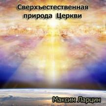 Сверхъестественная природа Церкви