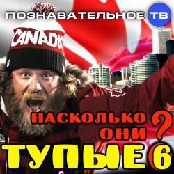 Насколько они тупые 6 (Познавательное ТВ, Александр Могутнов)