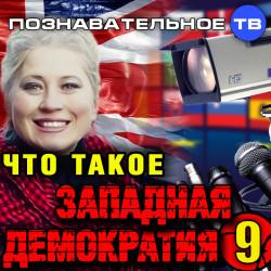 Что такое западная демократия 9 (Познавательное ТВ, Ия Михайлова-Кларк)