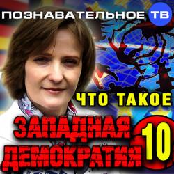 Что такое западная демократия 10 (Познавательное ТВ, Вера Люккераск)