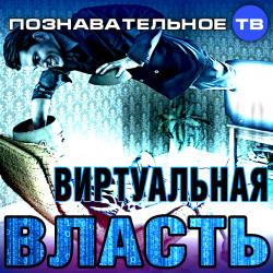 Виртуальная власть (Познавательное ТВ, Сергей Савельев)