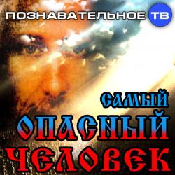 Самый опасный человек (Познавательное ТВ, Михаил Величко)