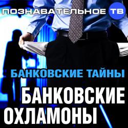 Банковские тайны: Банковские охламоны (Познавательное ТВ, Елена Рычкова)