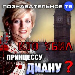Кто убил принцессу Диану? (Познавательное ТВ, Николай Стариков)