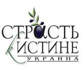 Подкаст служения «Страсть к истине» - Украина