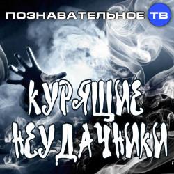 Курящие неудачники (Познавательное ТВ, Александр Могутнов)
