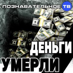 Деньги умерли (Познавательное ТВ, Валентин Катасонов)