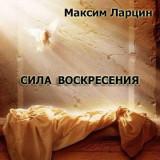 Сила воскресения