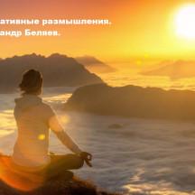 Медитативные размышления. Александр Беляев.