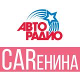 CARенина