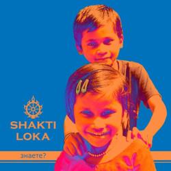 Жаркий Трёп s02e02 Shakti Loka