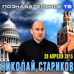 Николай Стариков 20 апреля 2015 (Познавательное ТВ, Николай Стариков)