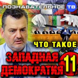 Что такое западная демократия 11 (Познавательное ТВ, Пламен Пасков)