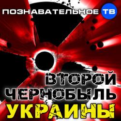 Второй Чернобыль Украины (Познавательное ТВ, Артём Войтенков)