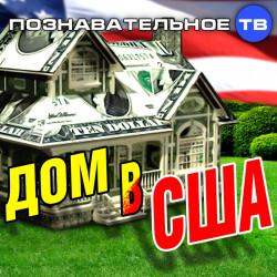 Дом в США (Познавательное ТВ, Виктория Бутенко)