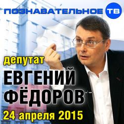 Евгений Фёдоров 24 апреля 2015 (Познавательное ТВ, Евгений Фёдоров)