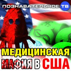 Медицинская мафия США (Познавательное ТВ, Виктория Бутенко)