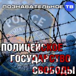Полицейское государство Свободы (Познавательное ТВ, Виктория Бутенко)