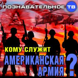 Кому служит американская армия? (Познавательное ТВ, Тим Кёрби)