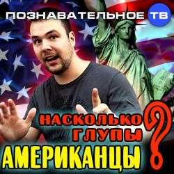Насколько глупы американцы? (Познавательное ТВ, Тим Кёрби)