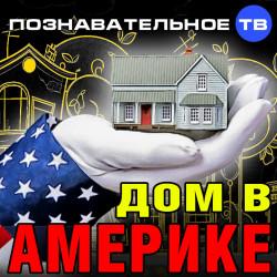 Дом в Америке (Познавательное ТВ, Тим Кёрби)