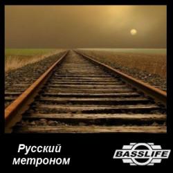 BassLife Podcast №44 - К чёрту метроном!