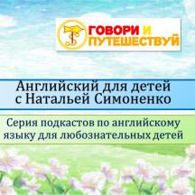 Английский для детей с Натальей Симоненко